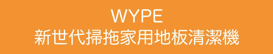 WYPE 新世代掃拖家用地板清潔機4